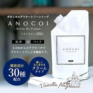 新感覚の生クリーム石鹸!アノコイ