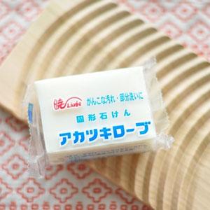 アカツキローブ 固形石鹸