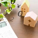 持家と賃貸どっちが良い?メリット・デメリットを徹底比較