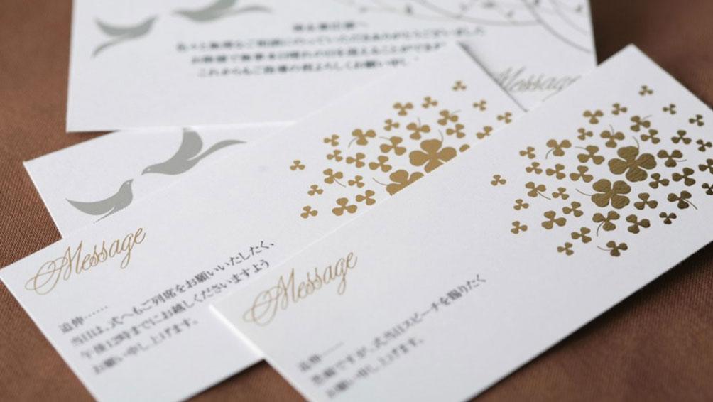 招待状を送る相手によって加える内容とは?