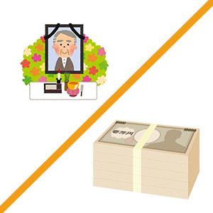 死亡保障と貯蓄の2つ役割!養老保険