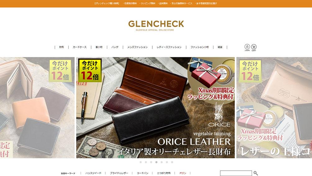 ファッション関連はおまかせ!GLENCHECK(グレンチェック)
