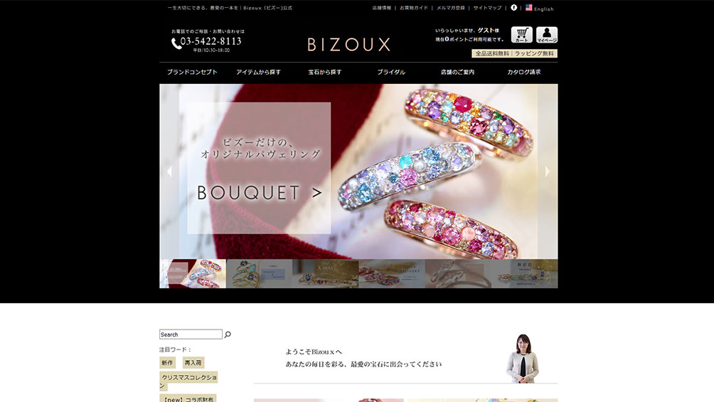 カラーの入った華やかなアクセサリーが好きな女性は「Bizoux」