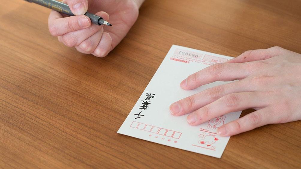 はがきの宛名を書く前に、基本を覚えよう!