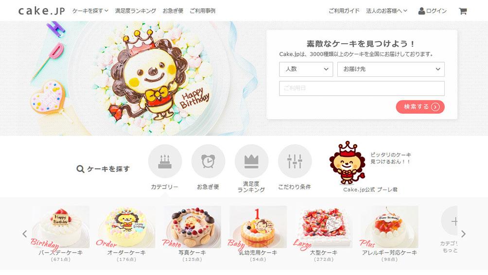 お気に入りのケーキに必ず出会える!Cake.jp