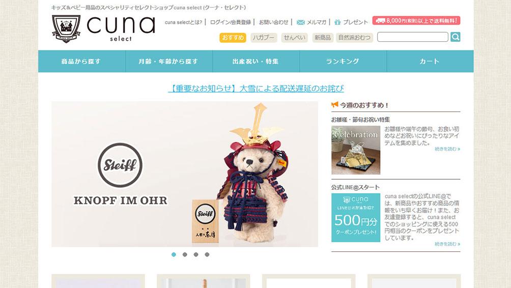cuna select(クーナ・セレクト)