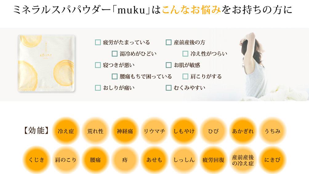 ofclay muku(オブクレイ ムク)