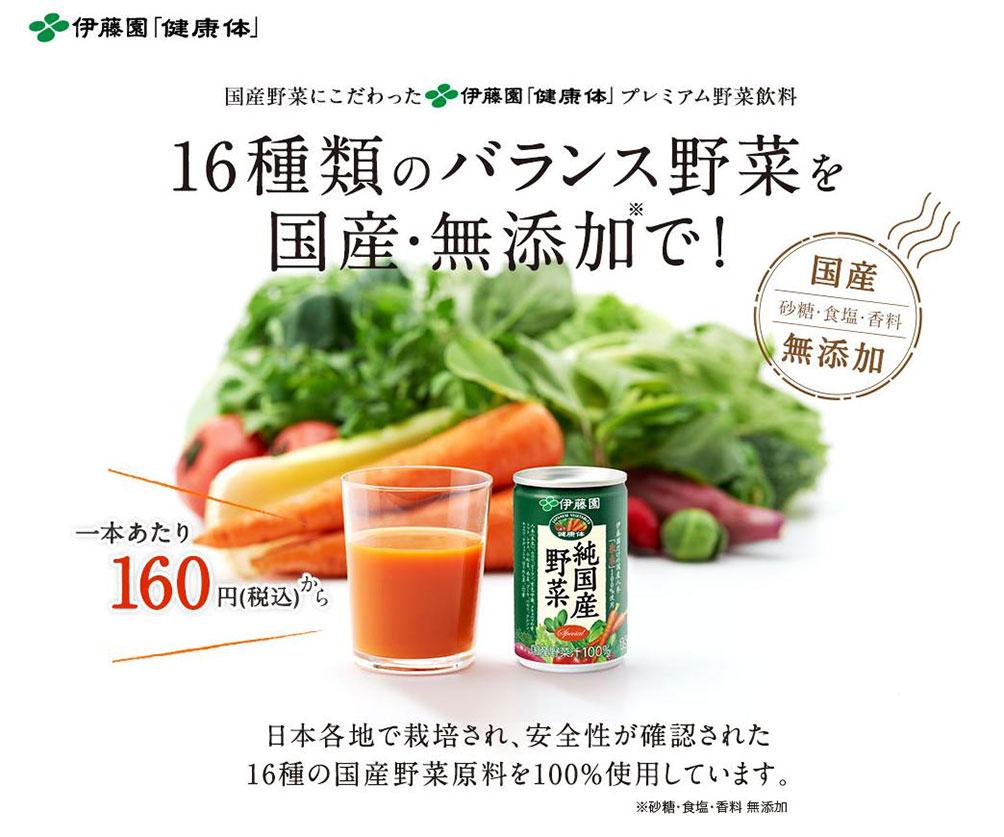 伊藤園/純国産野菜