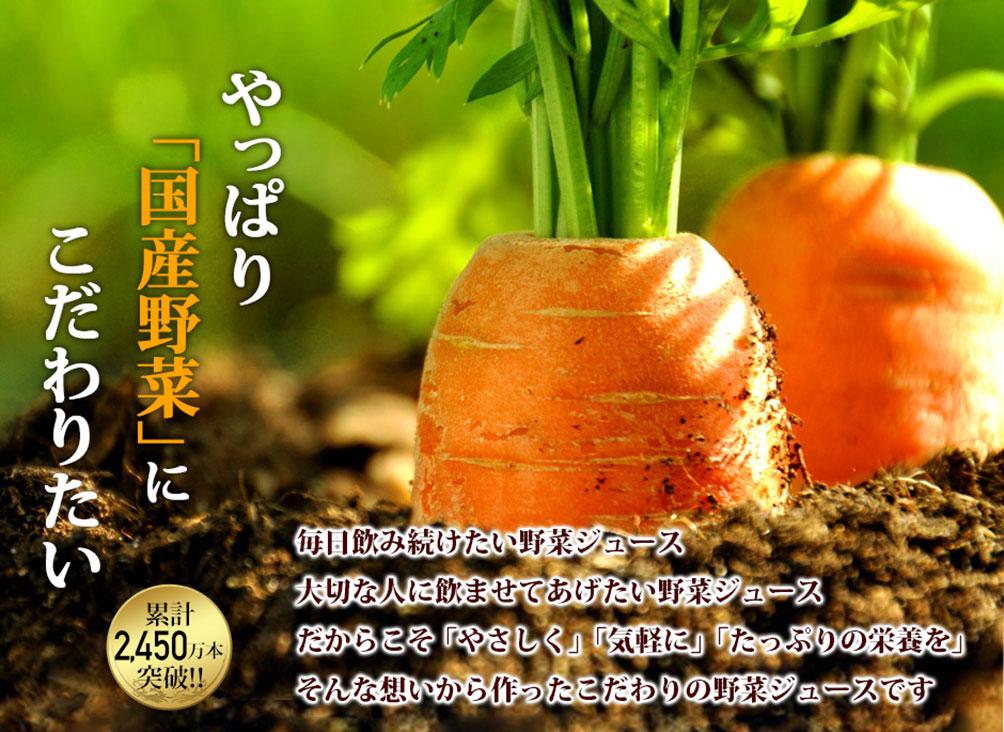 ミリオン/ミリオンの国産緑黄色野菜ジュース