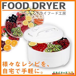 食品乾燥機ドライフード工房 FDS-77