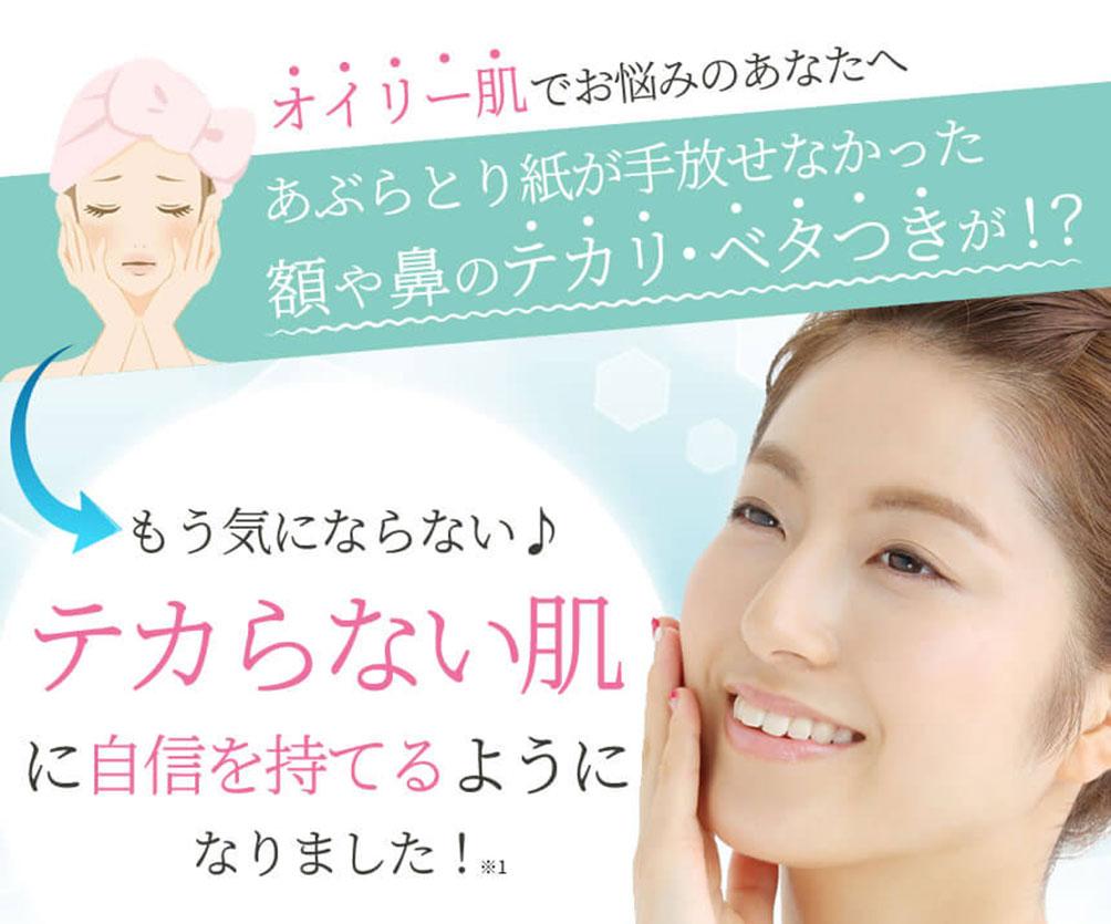 ニキビのできやすい皮脂の分泌を改善!『RaSuRe‐ラシュレ‐』