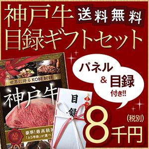 """最高級のお肉を味わえる""""神戸牛(目録セット)"""""""