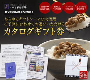 """一度は食べてみたい!?""""日本一高い納豆カタログギフト券"""""""