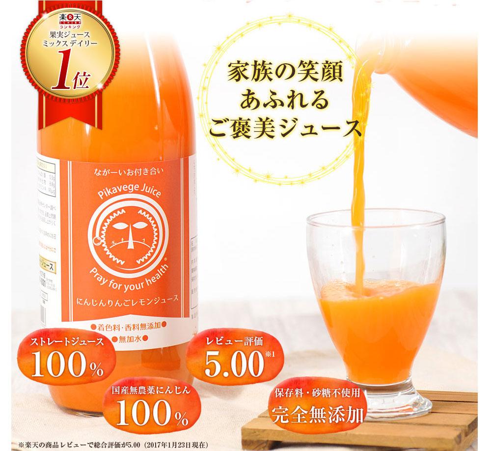 ピカイチ野菜くん/にんじんりんごレモンジュース