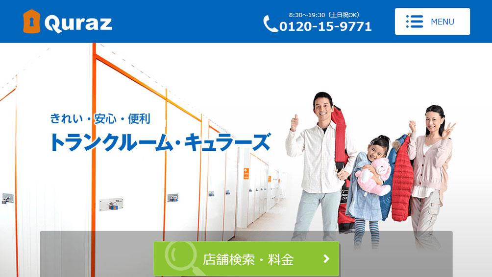 """コンビニ感覚で利用できるトランクルーム """"キュラーズ"""""""