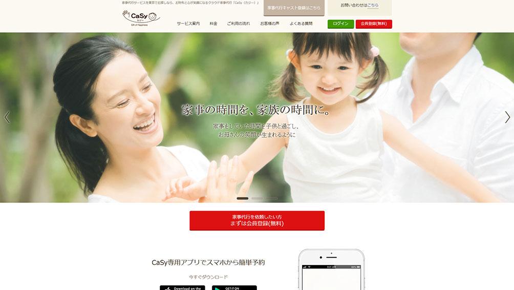 業界最安値の家事代行サービス『CaSy』