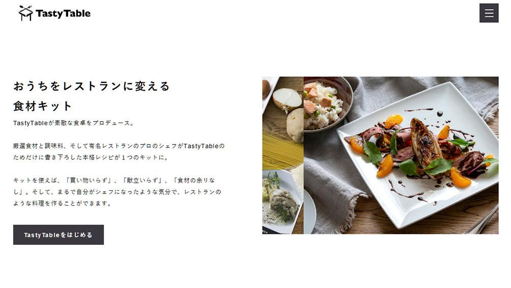 """お家がレストランに変わる""""Tasty Table(テイスティーテーブル)"""""""