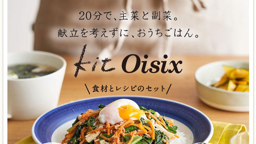"""20分で主菜と副菜が作れちゃう!""""Oisix(オイシックス)"""""""