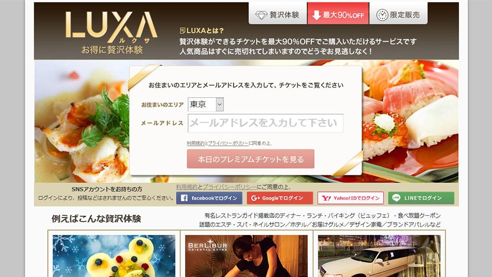 """贅沢体験をお得にしたいなら""""LUXA(ルクサ)"""""""