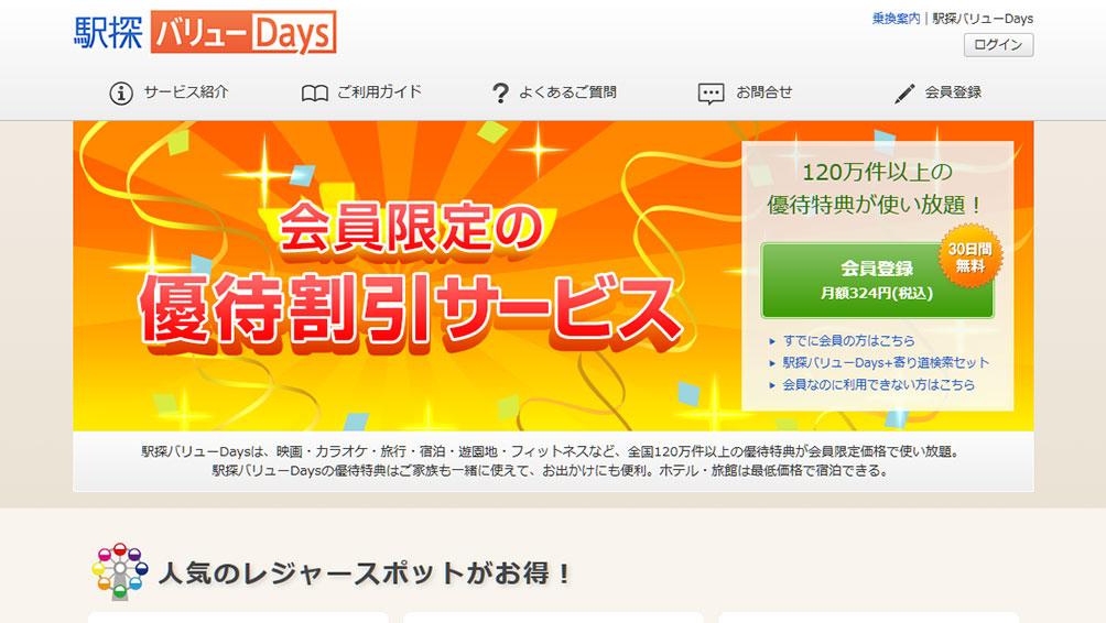 """月額はたったの324円!""""駅探バリューDays"""""""