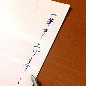 2.会社の上司や取引先相手へ送る御礼状は、友人宛のものと区別しよう