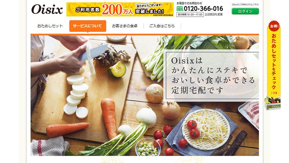 """美味しくて安全な食卓ができる """"Oisix(オイシックス)"""""""