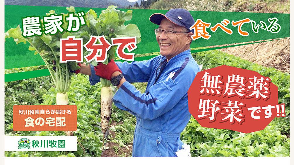 """健康で安全な食づくりを掲げる""""秋川牧園"""""""