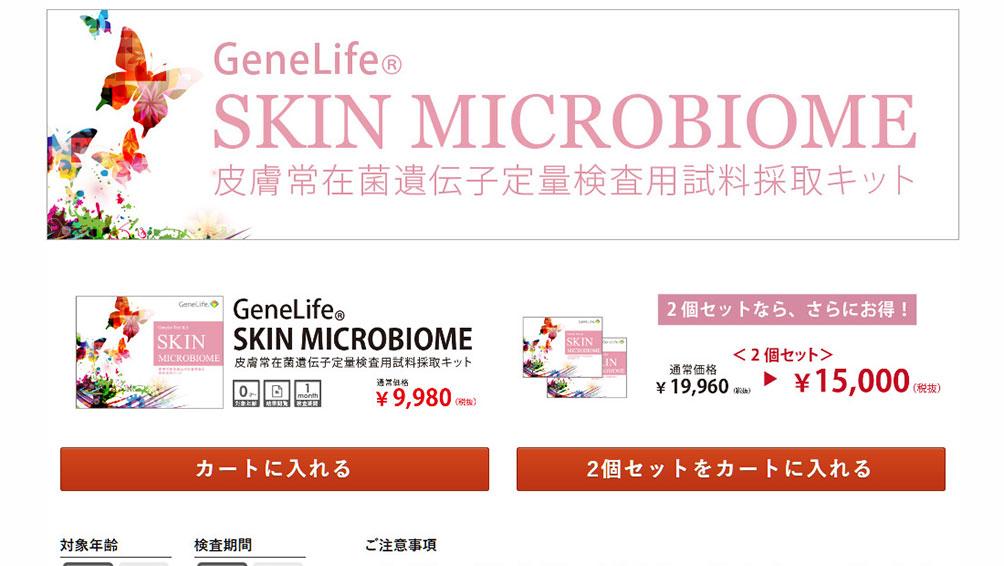 """常在菌バランスから美肌を作る""""Gene Life SKIN MICROBIOME"""""""