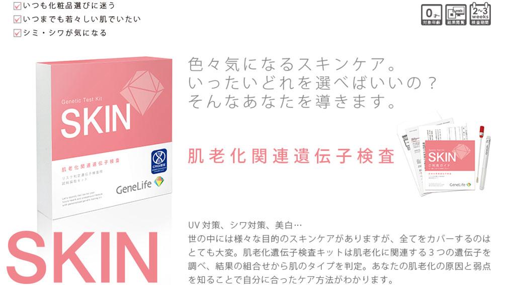 "『TBS名医のthe太鼓判』でも紹介された""Gene Life SKIN"""
