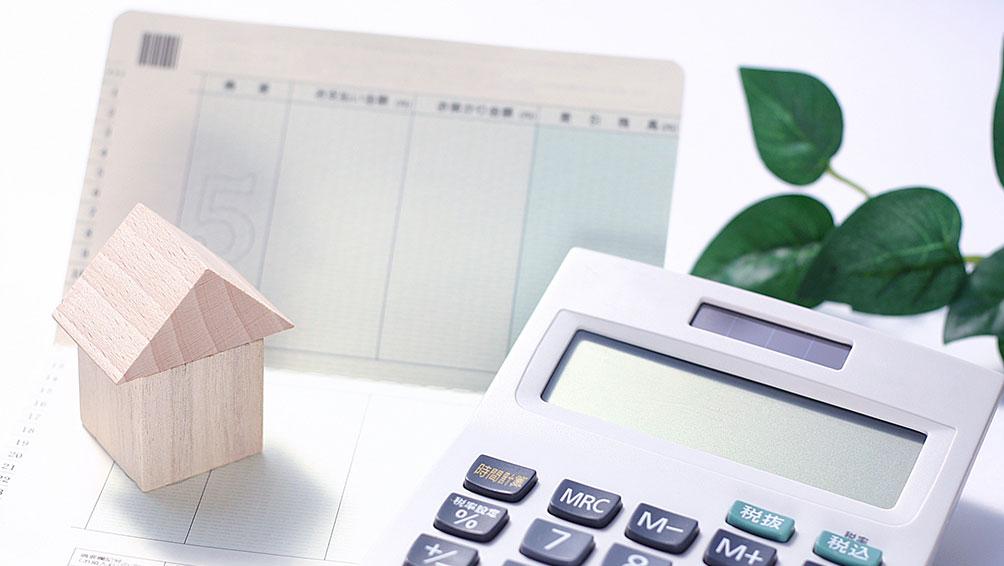 頭金ゼロでも家は買えるが、貯金ゼロでは家は変えない!