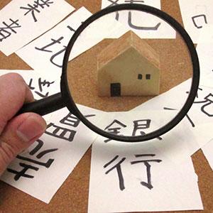 新居購入に必要な自己資金は「頭金+諸費用」
