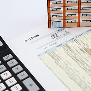 頭金ゼロでも住宅購入は可能だが、返済計画は慎重に!