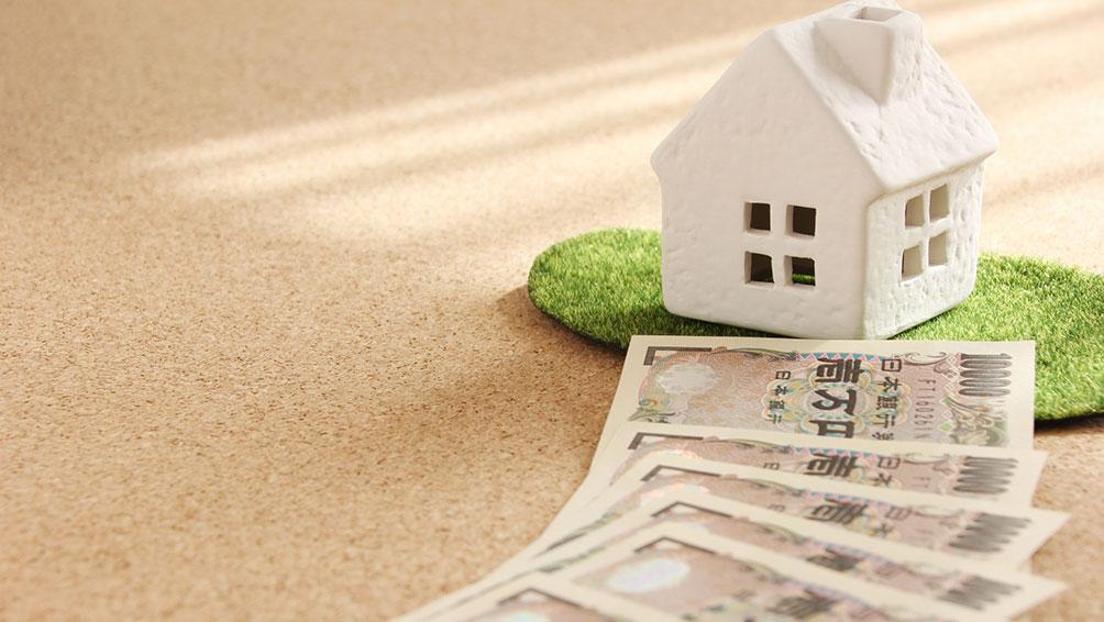 住宅購入の際に必要な初期費用とは?