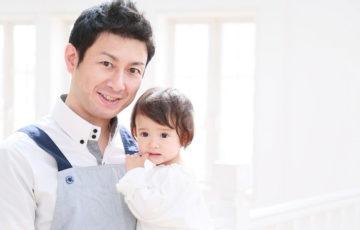 パパも産後は育休を取るべき?社会の現状から良い面&問題点を考える