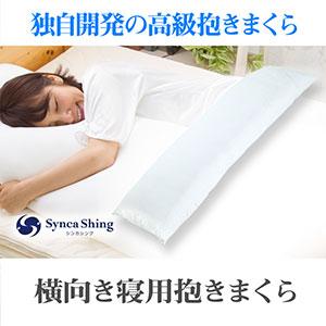 シンカシング 横向き寝用抱きまくら