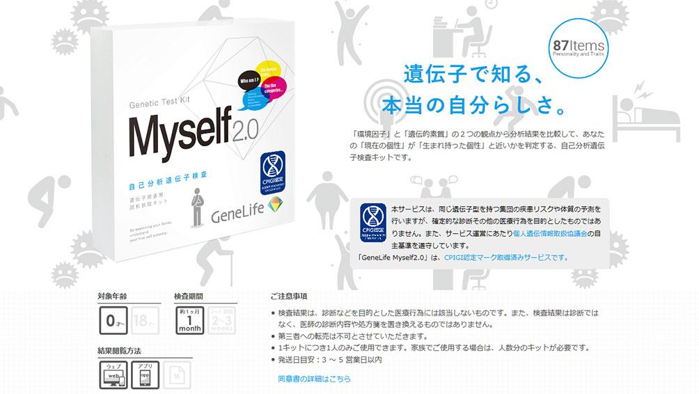 """信憑性の高い検査で、心理学面からも分析!""""GeneLife Myself2.0"""""""