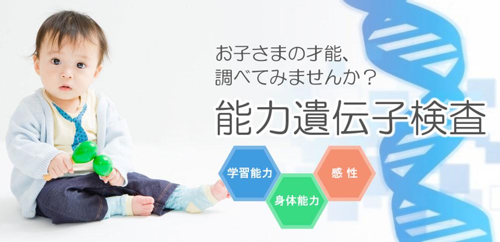 """日本国内検査だから安心!""""こどもの能力遺伝子検査キット"""""""