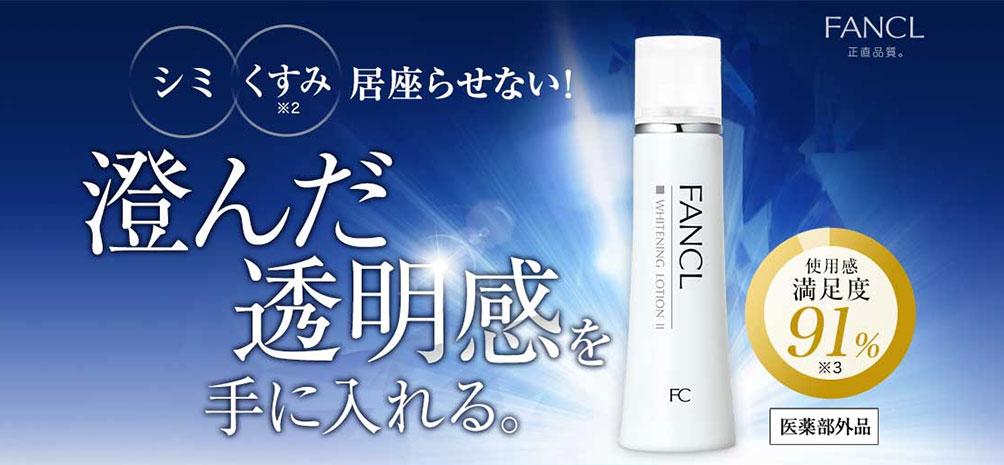 """FANCL(ファンケル)の""""ホワイトニングシリーズ"""""""