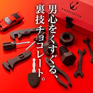 神戸フランツの「工具チョコ」