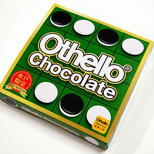 亀印製菓の「オセロチョコ」