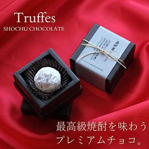 カルトフィユの「焼酎チョコレート・森伊蔵トリュフ」