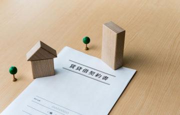 【プロ執筆】保証人なしでも賃貸は借りられる?保証の必要性と契約時の注意点