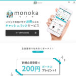 ネットショッピングで現金還元!?今注目の「monoka」を徹底解説!