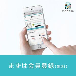 「monoka」を利用する際はまず会員登録