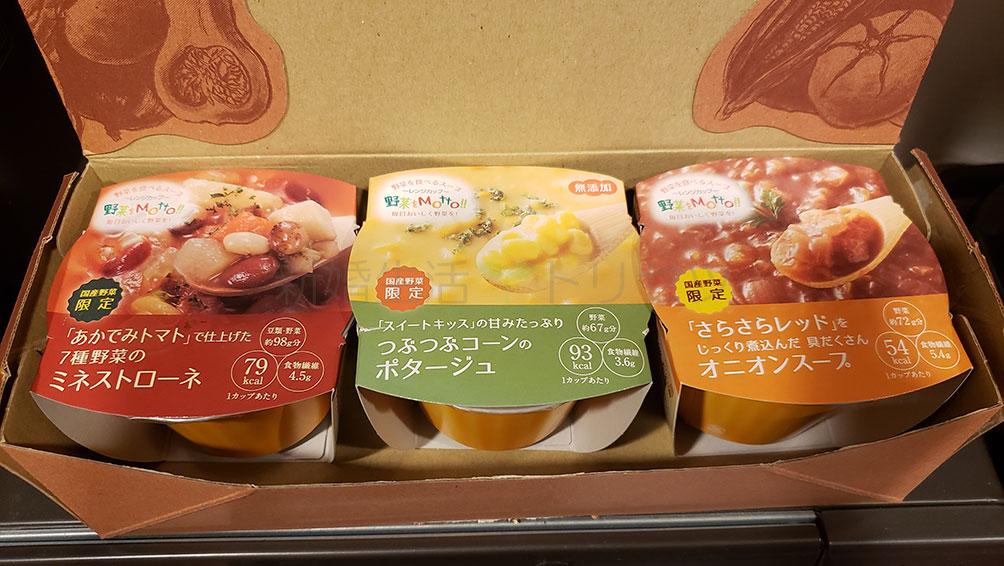 野菜をMotto!!で一番人気!レンジカップスープとは?