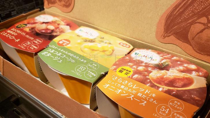 野菜不足を手軽に解消!「野菜をMotto!!」のレンジカップスープが便利!
