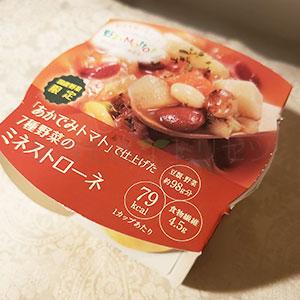 ①「あかでみトマト」で仕上げた7種野菜のミネストローネ