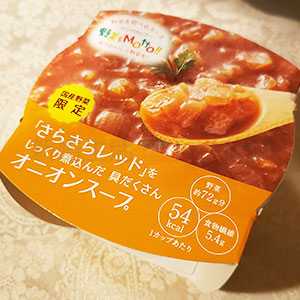 ②「さらさらレッド」をじっくり煮込んだ具だくさんオニオンスープ