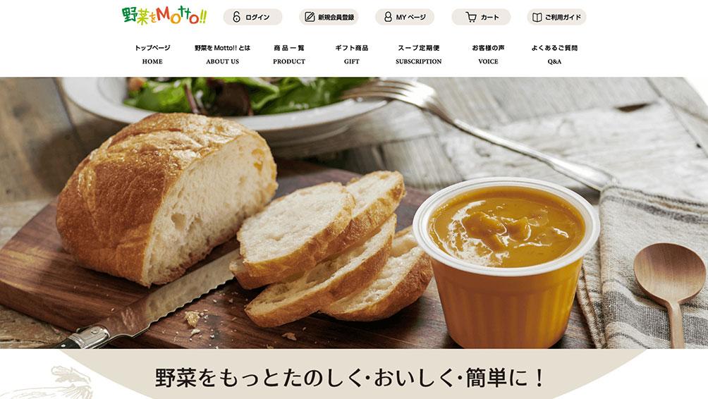「野菜をMotto!!」ってどんなブランド?