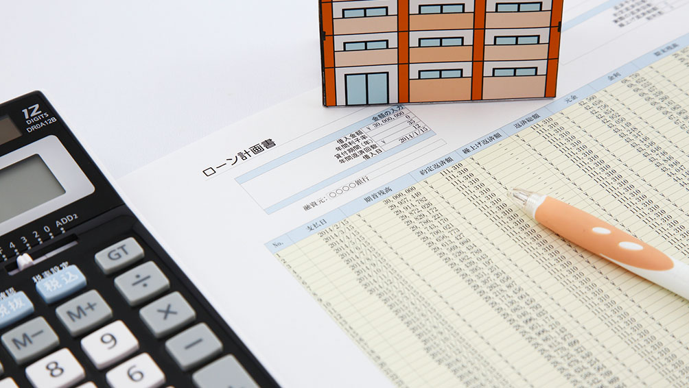 住宅ローン審査で、不動産会社や金融機関が見ているポイントは?